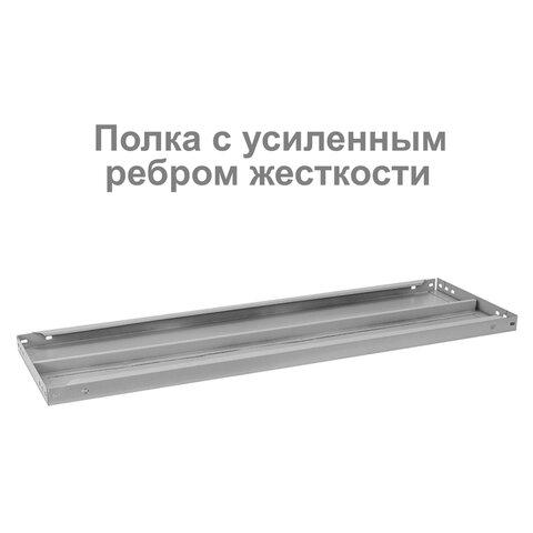 "Стеллаж металлический ""MS-150/40/70-4"", 1500х700х400 мм, 4 полки, S241BR044402"