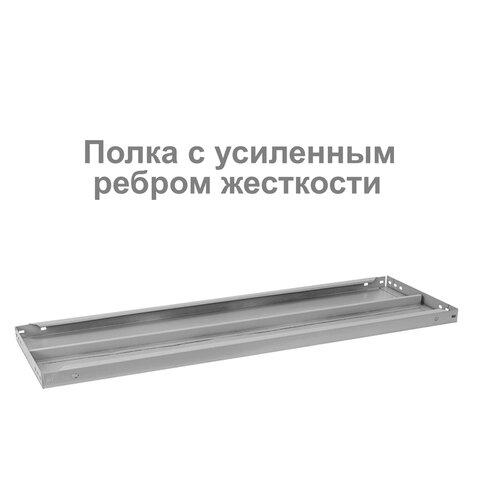 "Стеллаж металлический ""MS-185/40/70-4"", 1850х700х400 мм), 4 полки, S241BR354402"